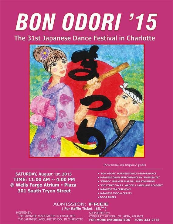 2015 Bon Odori Japanese Festival - Charlotte