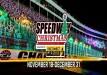 2018 Speedway Christmas
